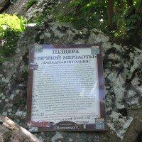 Пещеры Кавминвод